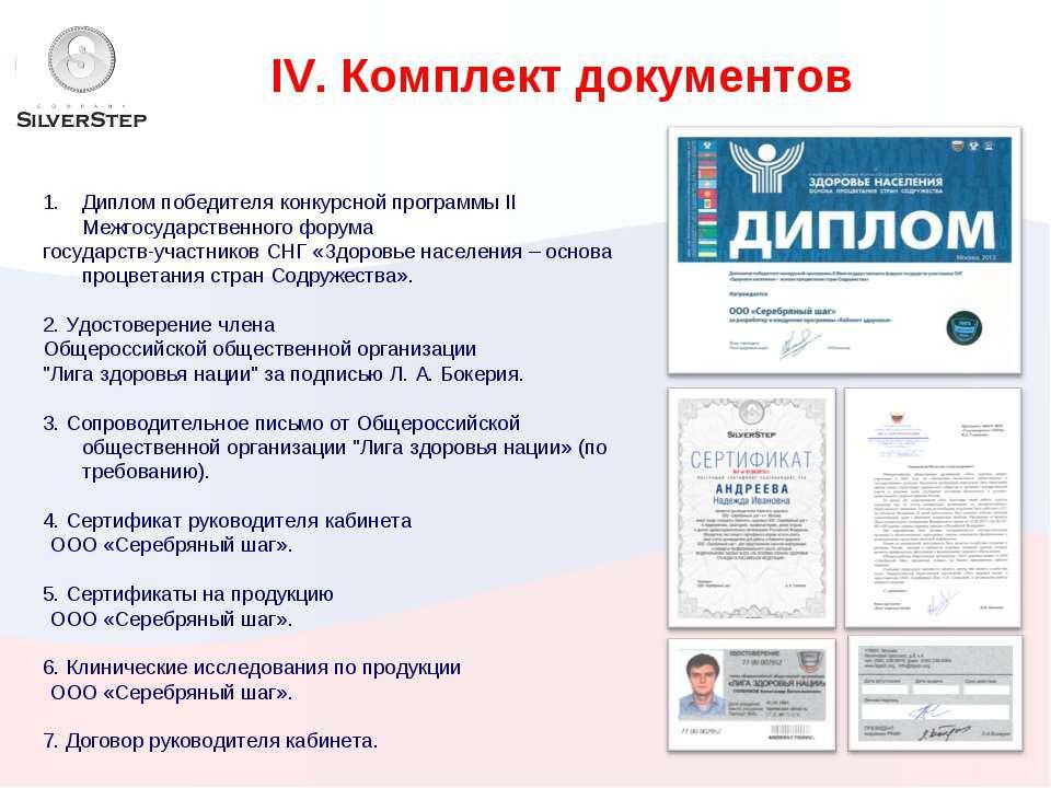 IV. Комплект документов Диплом победителя конкурсной программы II Межгосударс...