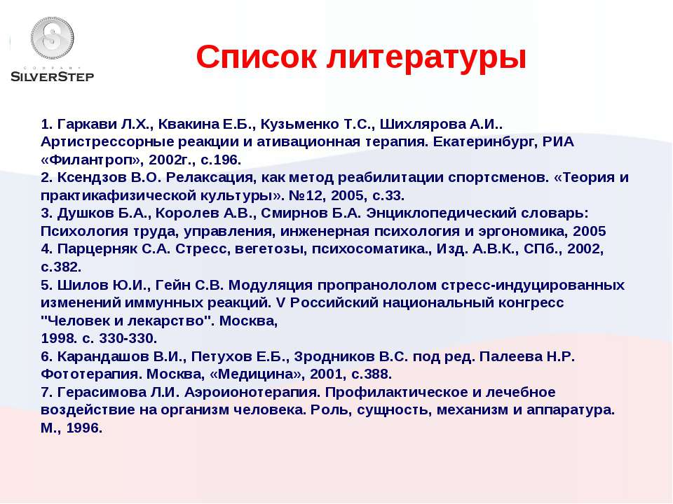 Список литературы 1. Гаркави Л.Х., Квакина Е.Б., Кузьменко Т.С., Шихлярова А....
