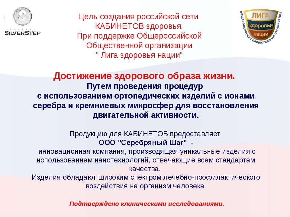 Цель создания российской сети КАБИНЕТОВ здоровья. При поддержке Общероссийско...