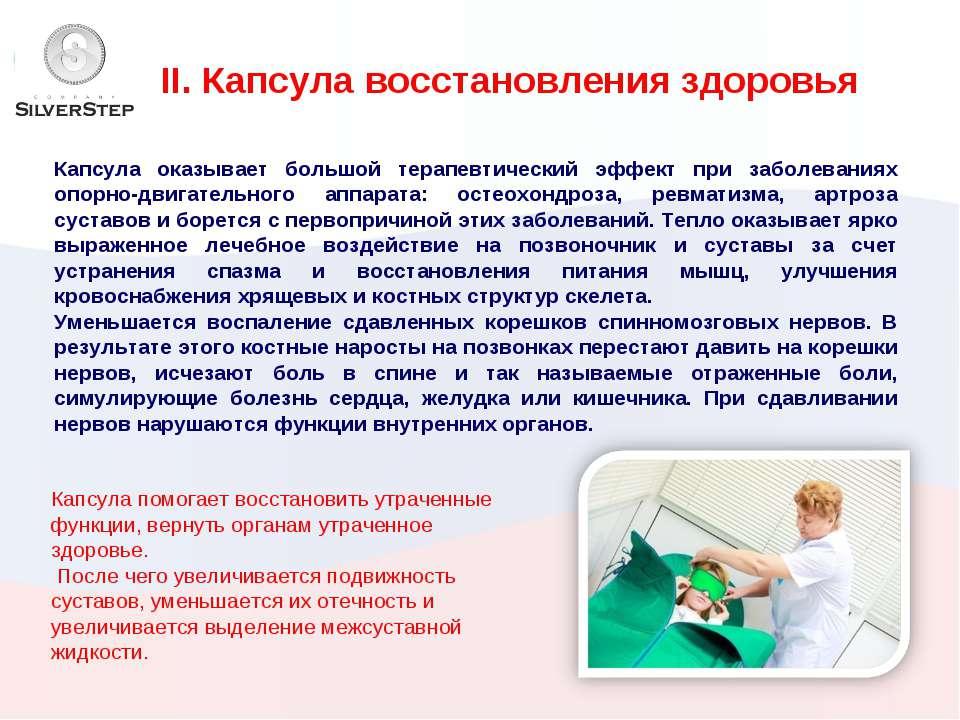 II. Капсула восстановления здоровья Капсула оказывает большой терапевтический...