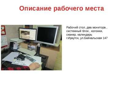 Описание рабочего места Рабочий стол, два монитора , системный блок , колонки...