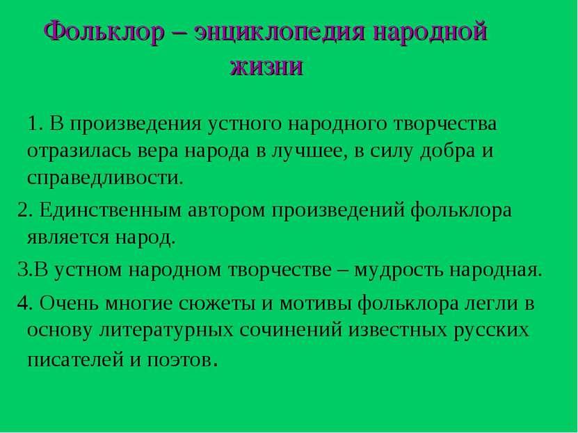 Фольклор – энциклопедия народной жизни 1. В произведения устного народного тв...