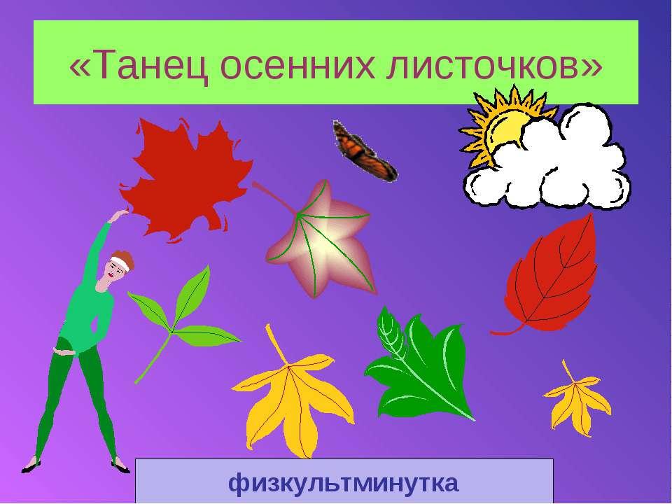 «Танец осенних листочков» физкультминутка