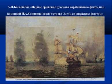 А.П.Боголюбов «Первое сражение русского корабельного флота под командой Н.А.С...