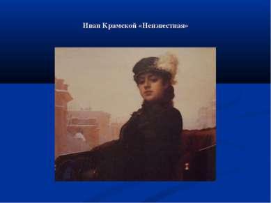 Иван Крамской «Неизвестная»