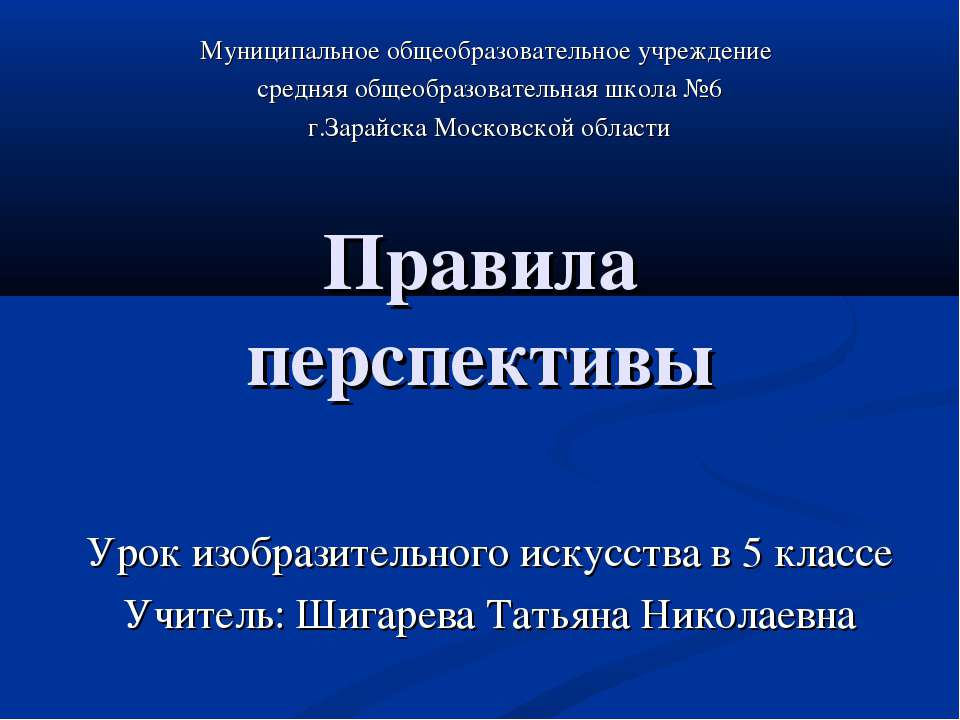 Правила перспективы Муниципальное общеобразовательное учреждение средняя обще...