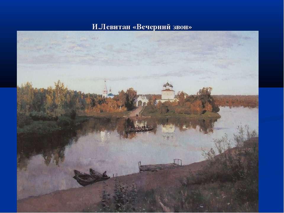 И.Левитан «Вечерний звон»