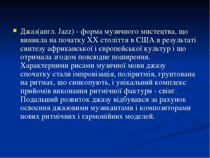 Джаз(англ. Jazz) - форма музичного мистецтва, що виникла на початку XX століт...