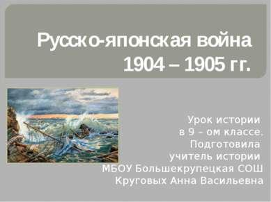 Русско-японская война 1904 – 1905 гг. Урок истории в 9 – ом классе. Подготови...