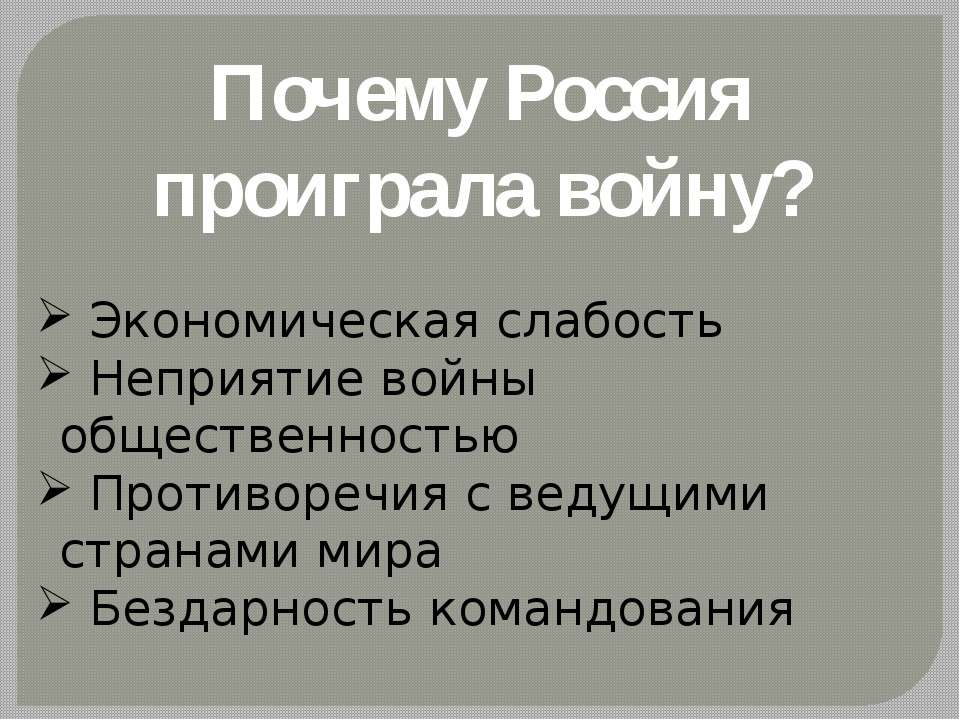 Почему Россия проиграла войну? Экономическая слабость Неприятие войны обществ...