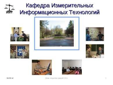 Кафедра Измерительных Информационных Технологий * * День открытых дверей 2011...