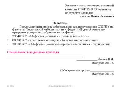 Ответственному секретарю приемной комиссии СПбГПУ В.Ю.Родионову от студента к...
