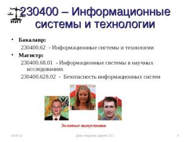230400 – Информационные системы и технологии Бакалавр: 230400.62 - Информацио...