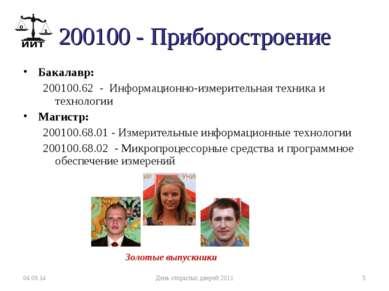 200100 - Приборостроение Бакалавр: 200100.62 - Информационно-измерительная те...