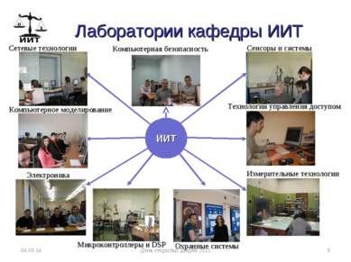 Лаборатории кафедры ИИТ * * День открытых дверей 2011 День открытых дверей 2011