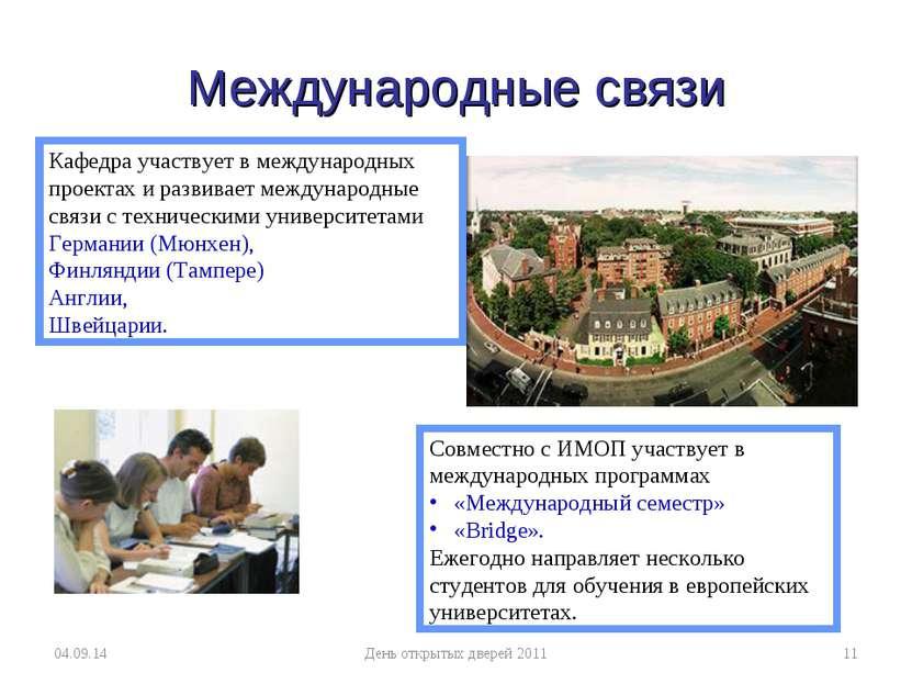 Международные связи Кафедра участвует в международных проектах и развивает ме...