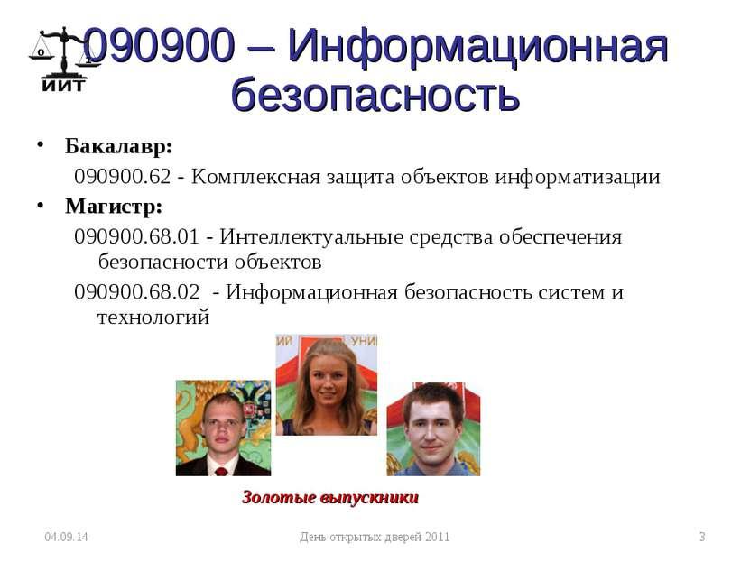 090900 – Информационная безопасность Бакалавр: 090900.62 - Комплексная защита...