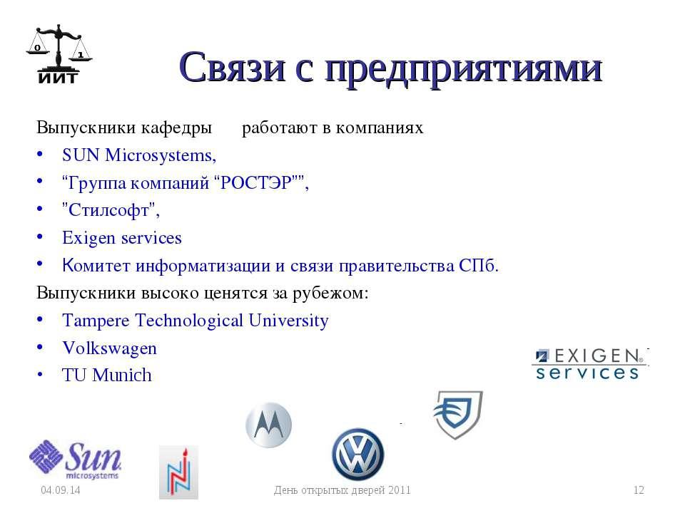 Связи с предприятиями Выпускники кафедры работают в компаниях SUN Microsystem...