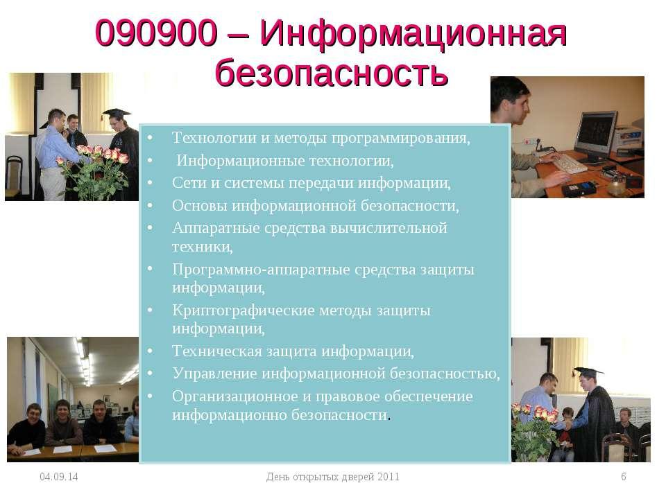 090900 – Информационная безопасность * День открытых дверей 2011 * Технологии...