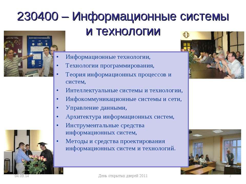 230400 – Информационные системы и технологии * День открытых дверей 2011 * Ин...