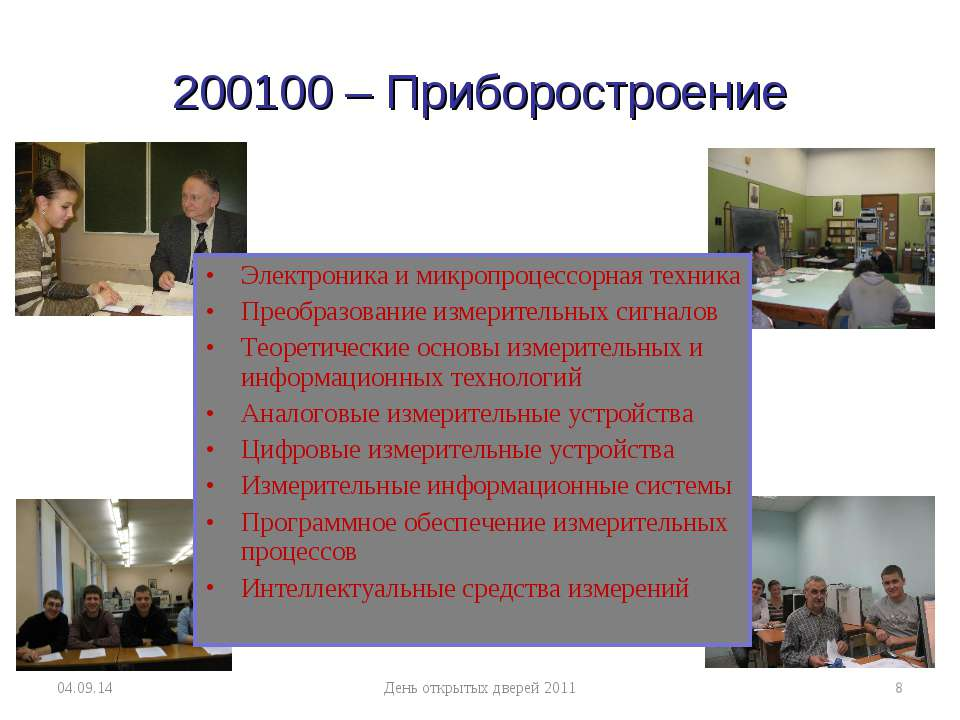 200100 – Приборостроение * День открытых дверей 2011 * Электроника и микропро...