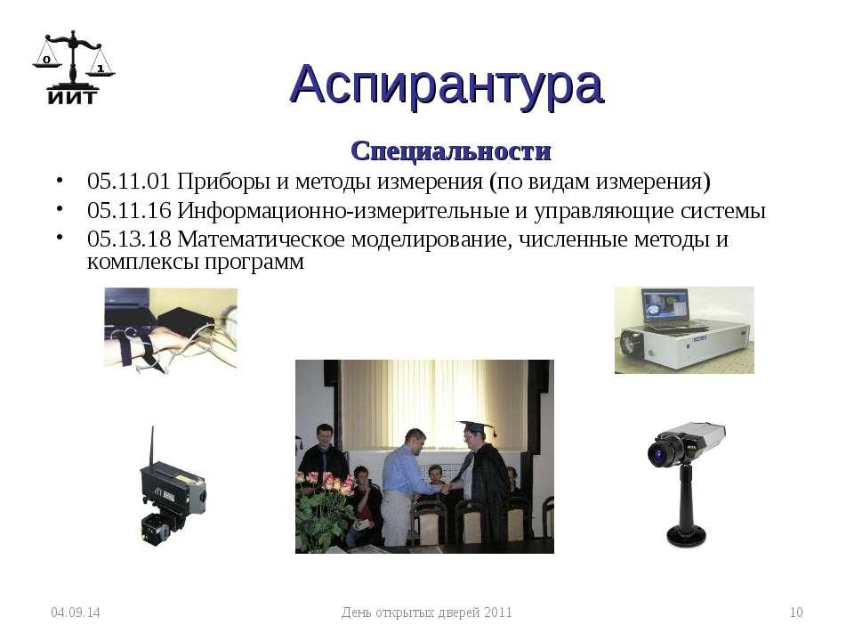 Аспирантура Специальности 05.11.01 Приборы и методы измерения (по видам измер...