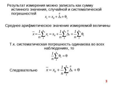 Результат измерения можно записать как сумму истинного значения, случайной и ...