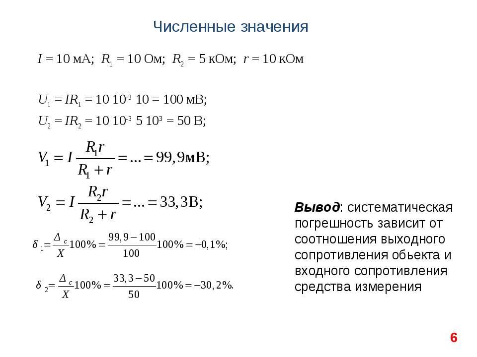 Численные значения I = 10 мА; R1 = 10 Ом; R2 = 5 кОм; r = 10 кОм U1 = IR1 = 1...