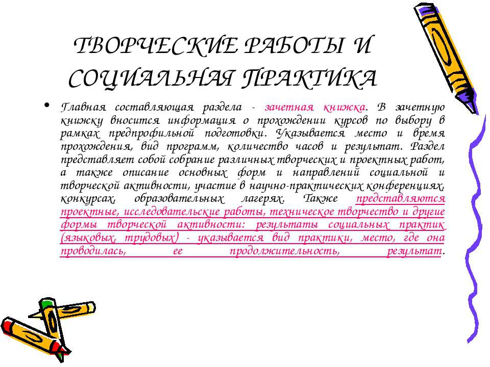 ТВОРЧЕСКИЕ РАБОТЫ И СОЦИАЛЬНАЯ ПРАКТИКА Главная составляющая раздела - зачетн...