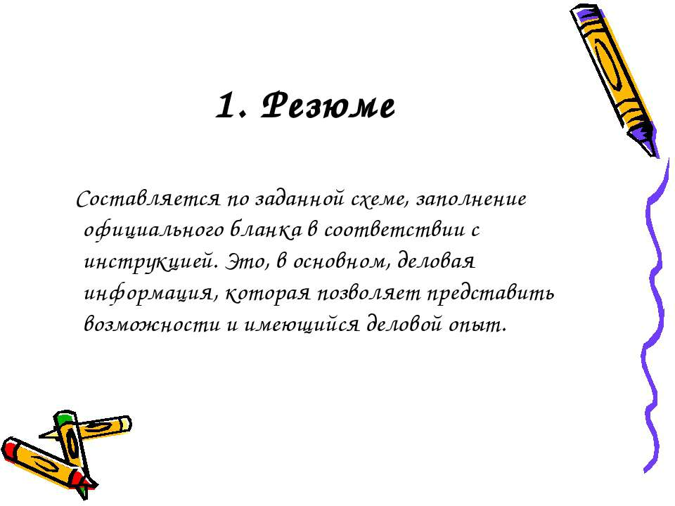 1. Резюме Составляется по заданной схеме, заполнение официального бланка в со...