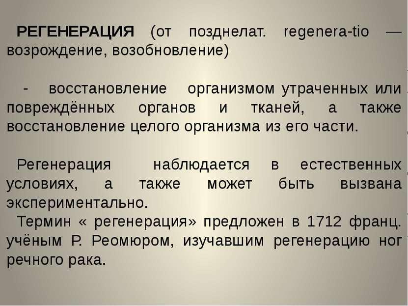 РЕГЕНЕРАЦИЯ (от позднелат. regenera-tio —возрождение, возобновление) - восста...