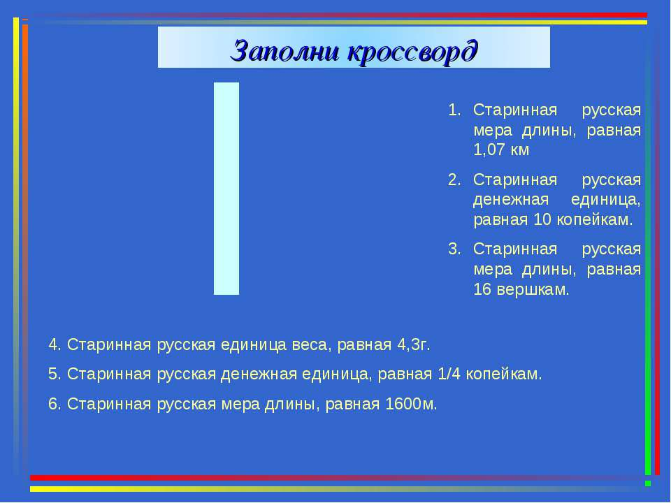 Старинная русская мера длины, равная 1,07 км Старинная русская денежная едини...