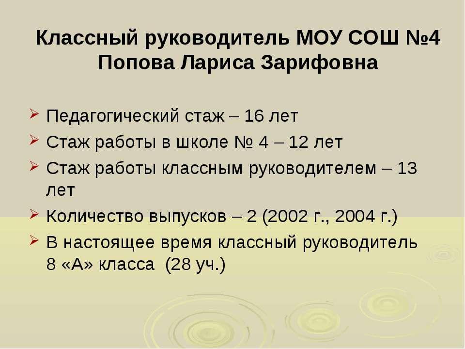 Классный руководитель МОУ СОШ №4 Попова Лариса Зарифовна Педагогический стаж ...
