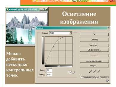 Осветление изображения Можно добавить несколько контрольных точек