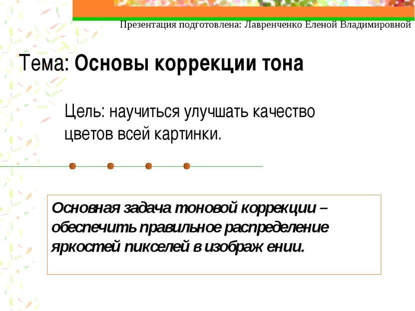 Тема: Основы коррекции тона Цель: научиться улучшать качество цветов всей кар...