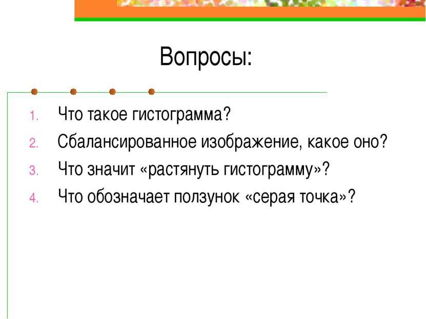 Вопросы: Что такое гистограмма? Сбалансированное изображение, какое оно? Что ...