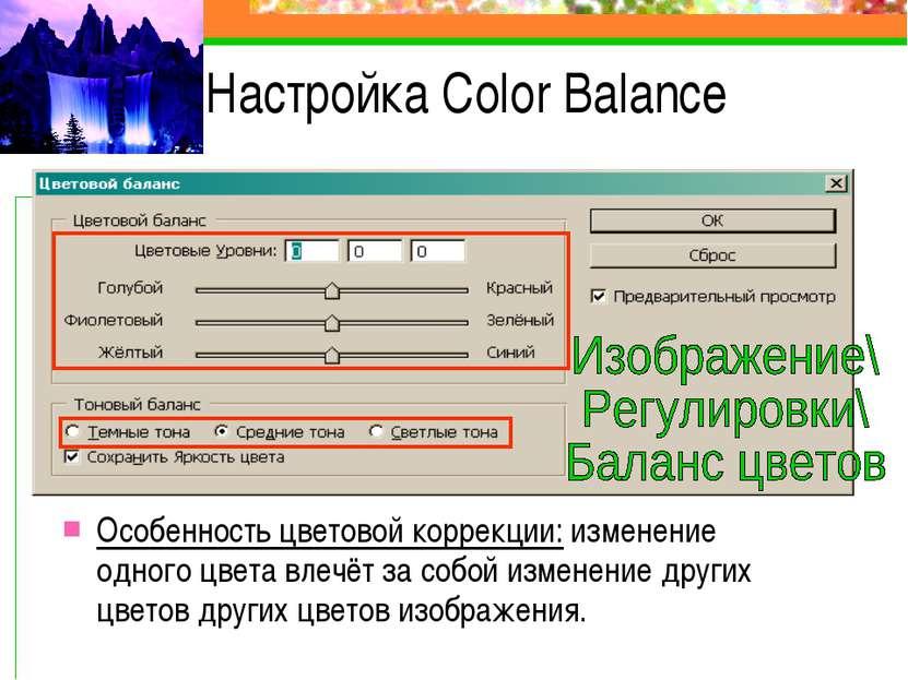 Настройка Color Balance Особенность цветовой коррекции: изменение одного цвет...