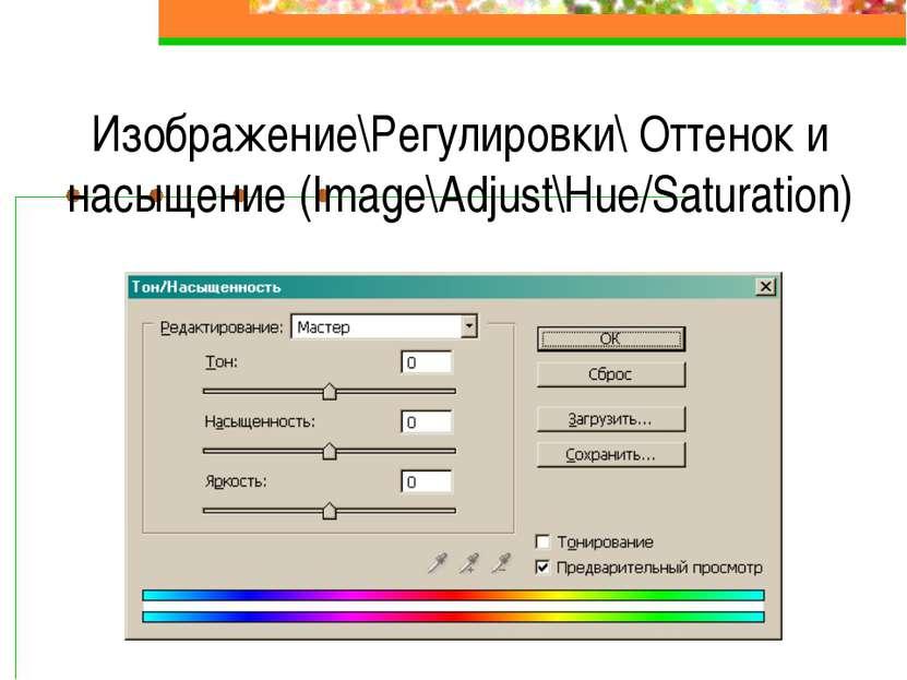 Изображение\Регулировки\ Оттенок и насыщение (Image\Adjust\Hue/Saturation)