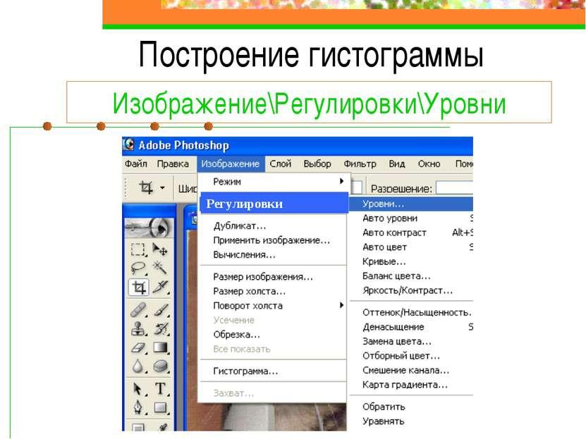 Построение гистограммы Изображение\Регулировки\Уровни Регулировки
