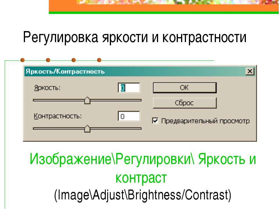 Регулировка яркости и контрастности Изображение\Регулировки\ Яркость и контра...