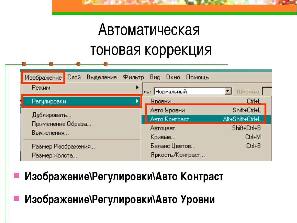 Автоматическая тоновая коррекция Изображение\Регулировки\Авто Контраст Изобра...