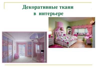 Декоративные ткани в интерьере