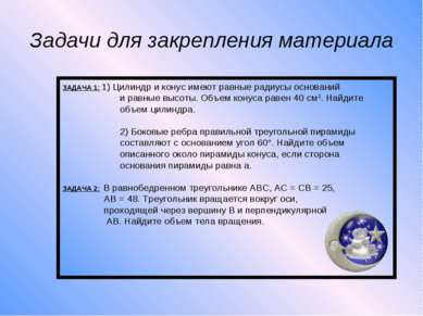 Задачи для закрепления материала ЗАДАЧА 1: 1) Цилиндр и конус имеют равные ра...