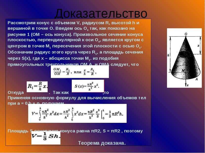 Доказательство Рассмотрим конус с объемом V, радиусом R, высотой h и вершиной...