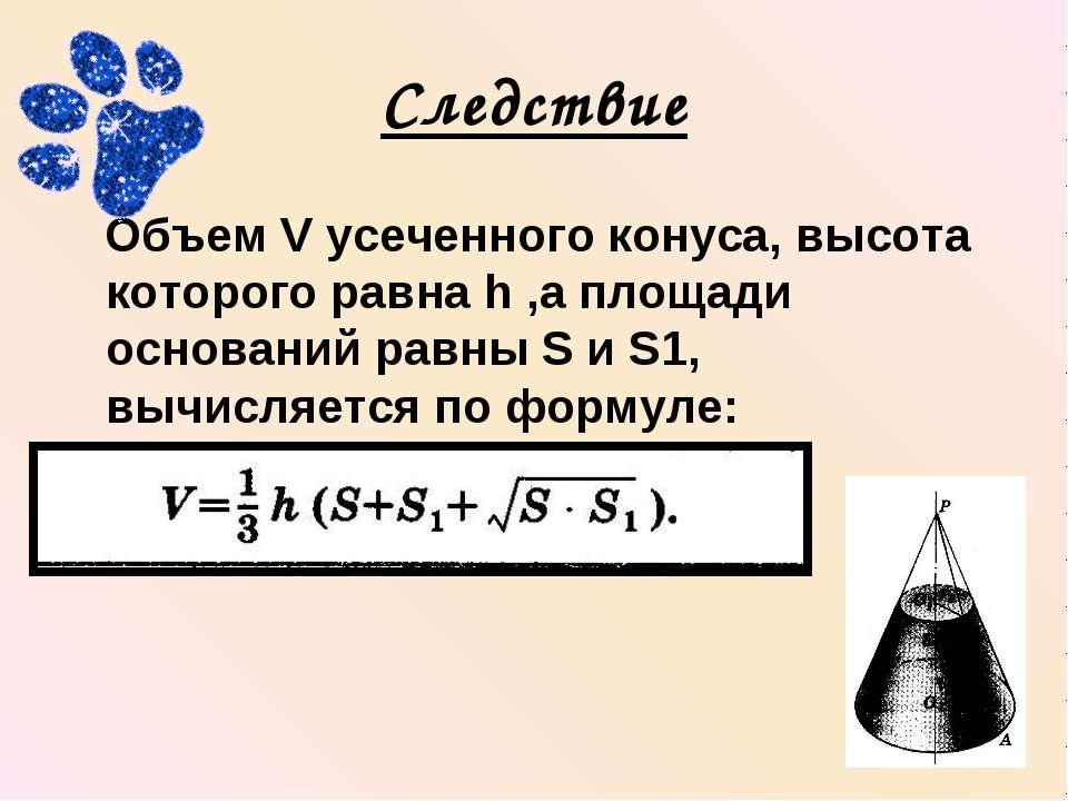 Следствие Объем V усеченного конуса, высота которого равна h ,а площади основ...