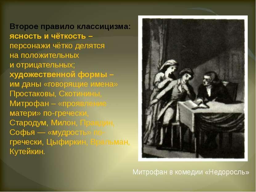 Второе правило классицизма: ясность и чёткость – персонажи чётко делятся на п...