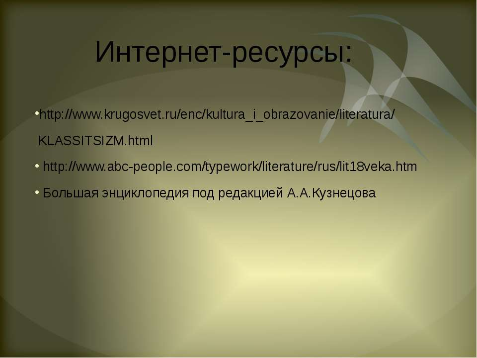 Интернет-ресурсы: http://www.krugosvet.ru/enc/kultura_i_obrazovanie/literatur...