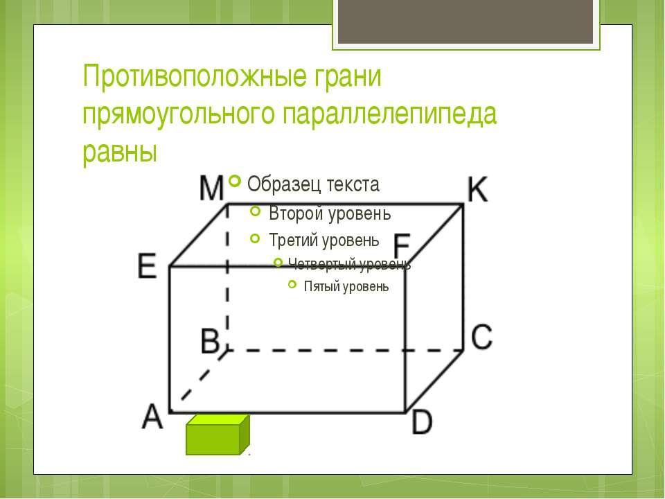 Противоположные грани прямоугольного параллелепипеда равны