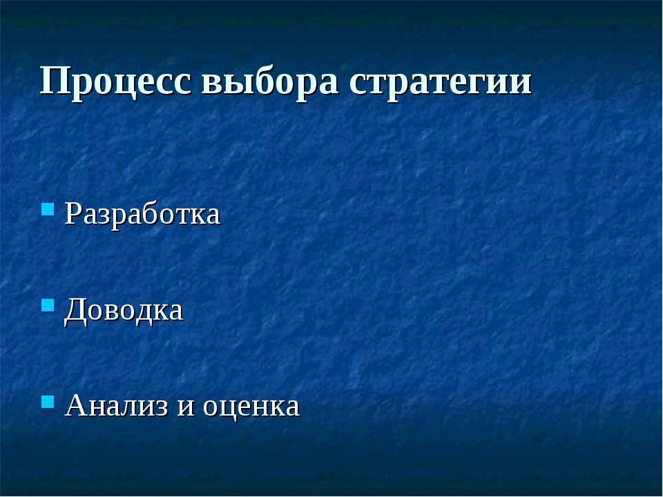 Процесс выбора стратегии Разработка Доводка Анализ и оценка