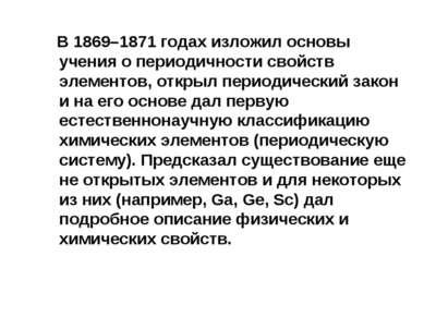 В 1869–1871 годах изложил основы учения о периодичности свойств элементов, от...